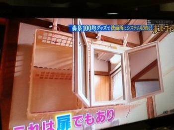 moriizumi棚と三面鏡.JPG
